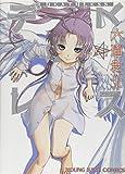 デスレス 7 (ヤングキングコミックス)