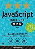 JavaScript逆引きレシピ 第2版 (PROGRAMMER'S RECiPE)