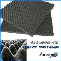 ウレタン吸音ボードZS 凹凸波型加工 厚さ50mm サイズ 1000mm×1000mm 4枚入 【安心の日本製】