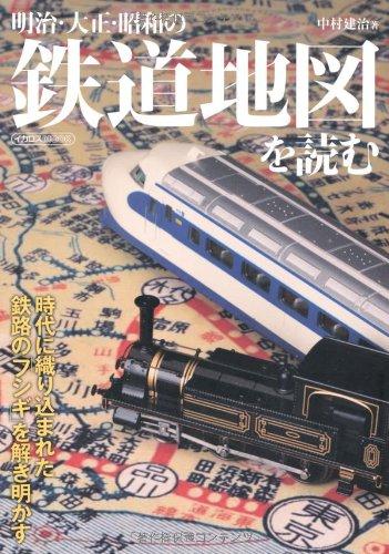 明治・大正・昭和の鉄道地図を読む (イカロス・ムック)の詳細を見る