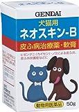 ゲンダイ (GENDAI) ネオスキン‐B 50g (動物用医薬品)