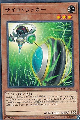 遊戯王 SAST-JP025 サイコトラッカー (日本語版 ノーマル) SAVAGE STRIKE サベージ・ストライク