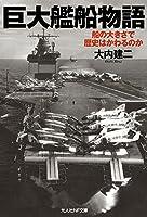 巨大艦船物語 船の大きさで歴史はかわるのか (光人社NF文庫)