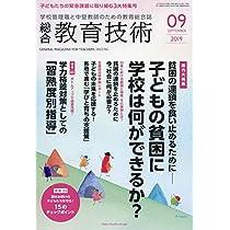 総合教育技術 2019年 09 月号 [雑誌]