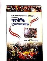 Sadashitih Suddhachandrika Sahita (Sanskrit) [Hardcover] Acharya Gabbit Anjaneya Shastri