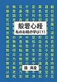 般若心経 私のお経の学び(1) (MyISBN - デザインエッグ社)
