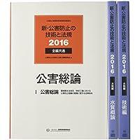 新・公害防止の技術と法規 水質編〈2016〉