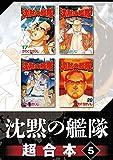 沈黙の艦隊 超合本版(5) (モーニングコミックス)
