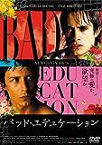 バッド・エデュケーション [DVD] 画像