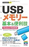 今すぐ使えるかんたんmini USBメモリー基本&便利技 Windows7/Vista/XP対応