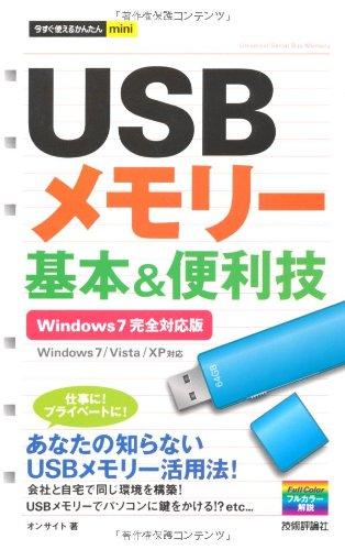 今すぐ使えるかんたんmini USBメモリー基本&便利技 Windows7/Vista/XP対応の詳細を見る
