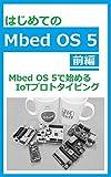 はじめてのMbed OS5【前編】: Mbed OS5で始めるIoTプロトタイピング