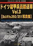 ドイツ装甲兵員輸送車Vol.3 (グランドパワー2017年9月号別冊)