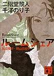 ルームシェア 私立探偵・桐山真紀子 (講談社文庫)