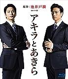 連続ドラマW アキラとあきら Blu-ray BOX[Blu-ray/ブルーレイ]