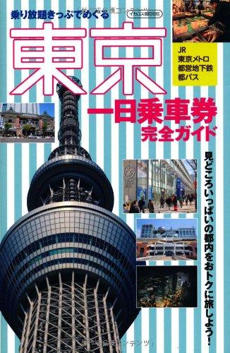 東京一日乗車券完全ガイド (イカロス・ムック)の詳細を見る
