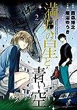 満天の星と青い空(2) (サンデーGXコミックス)