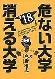 危ない大学・消える大学 2018年版 (YELL books)