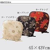 川島織物セルコン KSオリジナル ココ ダイニングシートクッション 45×43Vcm LN1073A ■3種類の内「O・オレンジ」を1点のみです