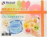 リッチェル Richell トライシリーズ ND 離乳食スタートセット 画像