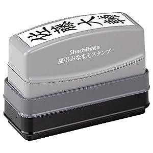 シヤチハタ 慶弔おなまえスタンプ メールオーダー式