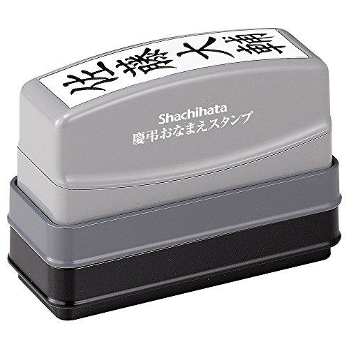 シヤチハタ 慶弔おなまえスタンプ メールオーダー式...