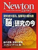 Newton 「脳」研究の今