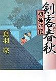 剣客春秋―初孫お花