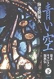青い空〈下〉―幕末キリシタン類族伝 (文春文庫)