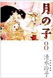月の子 (第8巻) (白泉社文庫)
