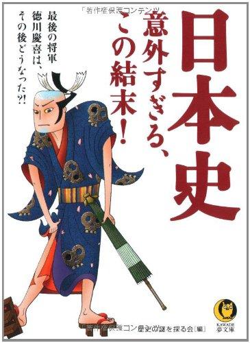 日本史 意外すぎる、この結末! (KAWADE夢文庫)の詳細を見る