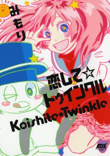 恋して☆トゥインクル (AKITA COMICS DELUXE)の詳細を見る