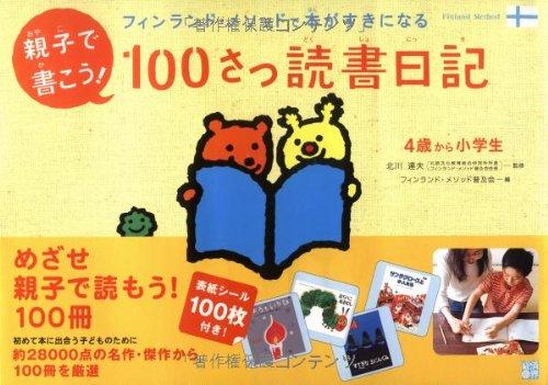 親子で書こう!100さつ読書日記―フィンランド・メソッドで本がすきになるの詳細を見る