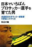 日本でいちばんプロサッカー選手を育てた男―流通経済大学サッカー部監督中野雄二のやり方