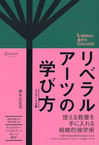 リベラルアーツの学び方 エッセンシャル版 (リベラルアーツカレッジ)の詳細を見る