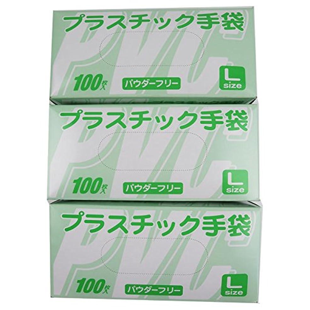 【お得なセット商品】(300枚) 使い捨て手袋 プラスチックグローブ 粉なし(パウダーフリー) Lサイズ 100枚入×3個セット 破れにくい 100432