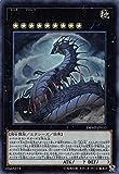 遊戯王 DBMF-JP033 永の王 オルムガンド (日本語版 ウルトラレア) デッキビルドパック ミスティック・ファイターズ
