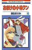 おまけの小林クン 10 (花とゆめコミックス)