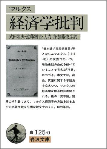 経済学批判 (岩波文庫 白 125-0)の詳細を見る