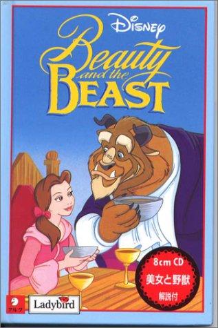 美女と野獣 (オリジナルで読むはじめてのディズニー・シリーズ)の詳細を見る