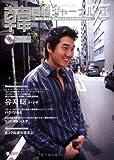 韓国語ジャーナル 第14号 (アルク地球人ムック)