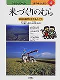 米づくりのむら―低地の農村に生きる人びと (ふるさとのくらし 日本のまちとむら)