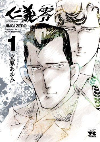 仁義 零 1 (ヤングチャンピオン・コミックス)