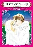 凍てついたハート 2 (ハーレクインコミックス)