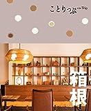 旅行ガイド (ことりっぷ 箱根)