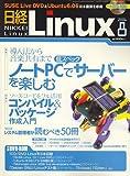 日経 Linux (リナックス) 2006年 08月号 [雑誌]