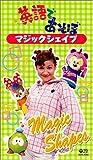 NHK 英語であそぼ Magic Shapes [VHS]