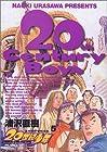 20世紀少年 第5巻