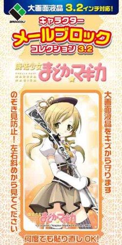 キャラクターメールブロックコレクション3.2 魔法少女まどか☆マギカ 巴マミ