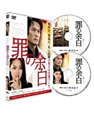 罪の余白[DVD]